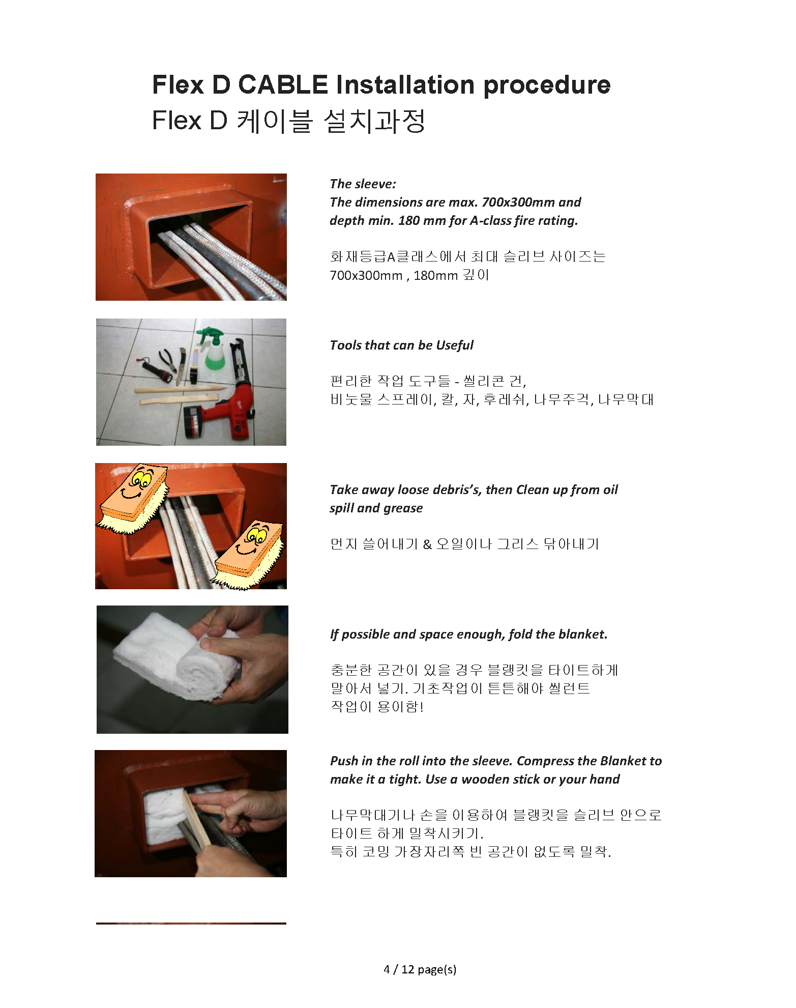 Flex-D System_설치매뉴얼_페이지_04.png