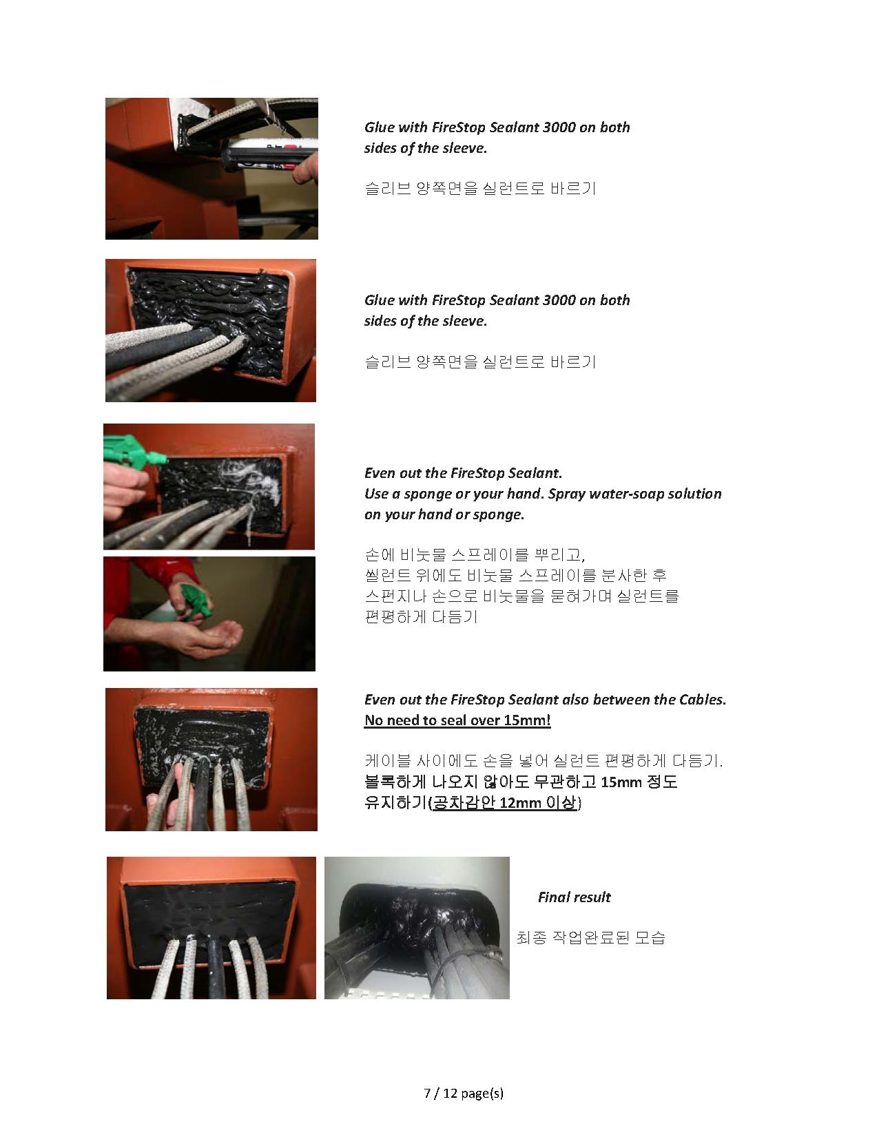 Flex-D System_설치매뉴얼_페이지_07.png
