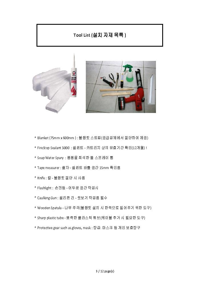 Flex-D System_설치매뉴얼_페이지_03.png